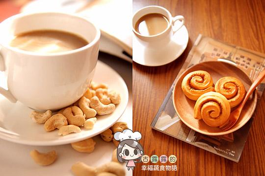 露露日常料理 ▌夾著重焙咖啡香的「咖啡肉桂捲」,與爽口雙活菌腰果禮盒!
