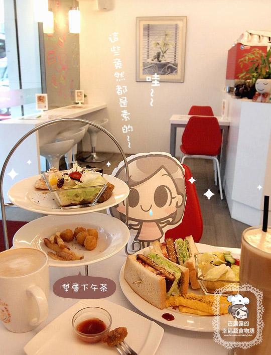 [台北] 省錢午茶GO!活力客cafe (改為:蔬活 Life Veggie