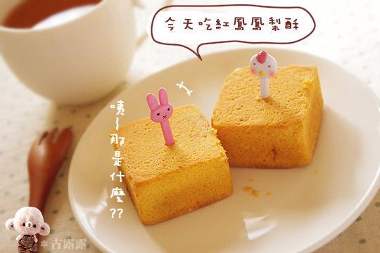 邀稿 億達 紅鳳鳳梨酥 愛吃又怕胖者的良伴 ♥ 團購美食