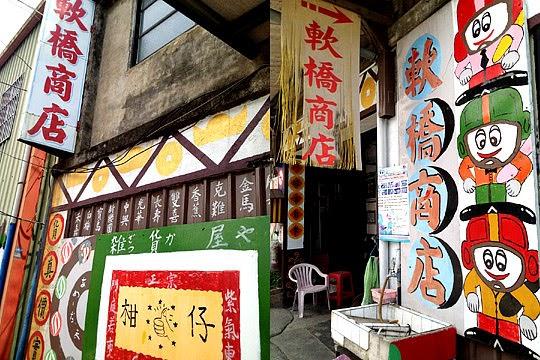 [新竹景點] 客家軟橋彩繪村|可愛塗鴉陪你玩,竹東 軟橋社區