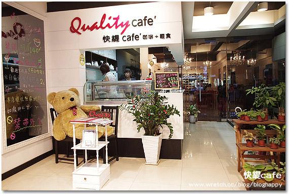 [新北] 板橋〔快緹cafe輕食館〕莎拉鬆餅可可咖啡通通來 (葷素