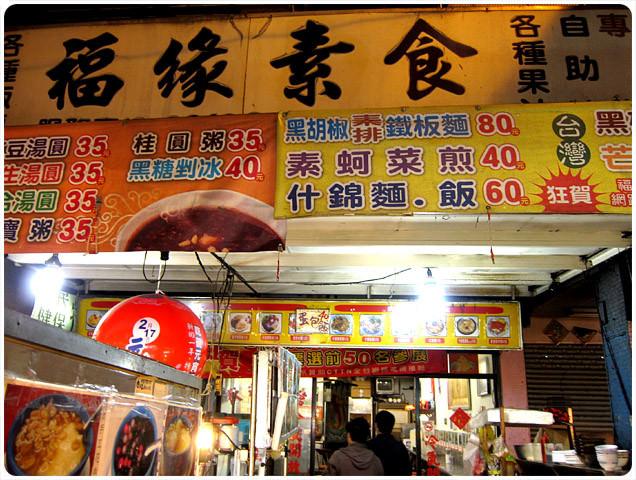 [新北] 板橋南雅夜市隱藏版小吃「福緣素食」剉冰 (2014.04補