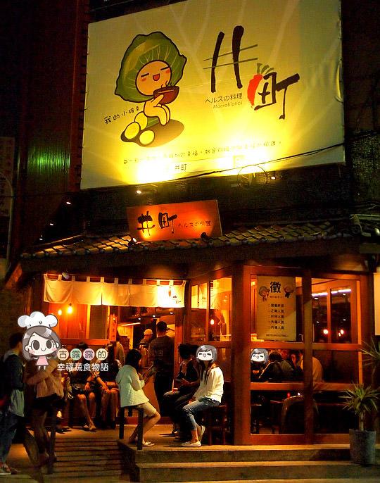 [新竹] 快樂的排隊時光Part 1 井町日式蔬食料理|大同店