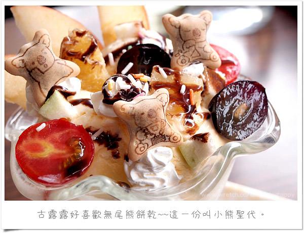 [台北] 士林捷運下午茶.小熊的木屋 小熊餅乾鮮奶油鬆餅 (葷素 已歇業