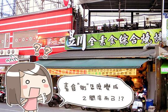 [高雄] 驚人的菜色種類「昱川全素食綜合燒烤」讓人好掙扎