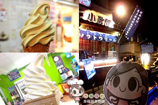 冰淇淋搜刮 隨時吃冰!小次郎 全家 玉香齋 松青 (2014.08補照