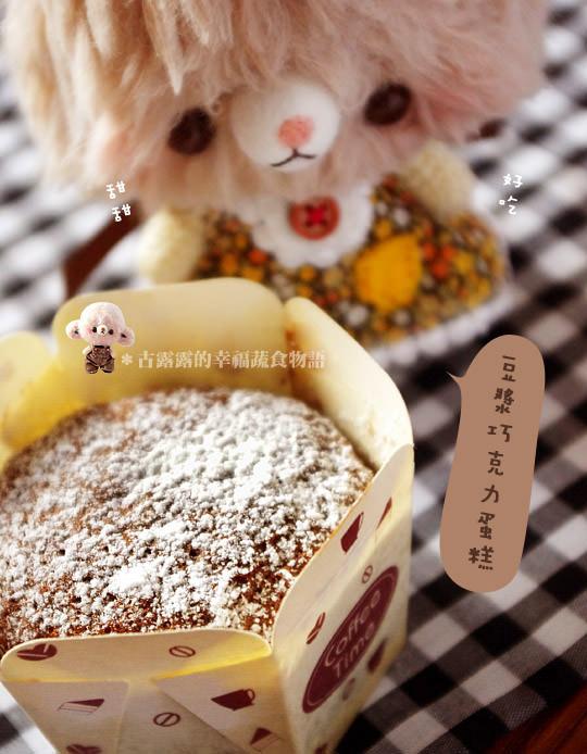露露日常料理 ▌從融化巧克力到撒上糖粉…口水直流!巧克力豆漿杯子蛋糕